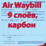 Air Waybill 9 слоёв
